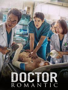 Dr. Romantic season 1 ซีรีส์เกาหลี
