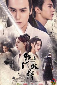 ซีรี่ย์จีน Handsome Siblings Season1 (2020) เดชเซียวฮื้อยี้ ดูซีรี่ย์ใหม่