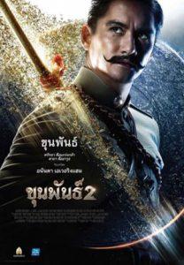 ขุนพันธ์ 2 ดูหนังไทย