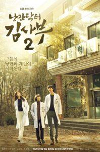 ซีรีส์เกาหลี Dr. Romantic season 2 ดูซีรีส์ออนไลน์ 2020 ใหม่ชนโรง