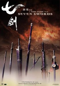 Seven Swords (2005) 7 กระบี่เทวดา ดูภาพยนต์ HD หนังใหม่ออนไลน์