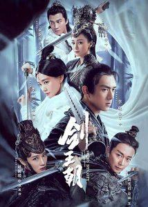 ดูหนังออนไลน์ Sword Dynasty Fantasy Masterwork (2020) กระบี่เจ้าบัลลังก์ ตอน วิชากระบี่ลับกูชาน หนัง HD พากย์ไทย ซับไทยเต็มเรื่อง เว็บดูหนังออนไลน์