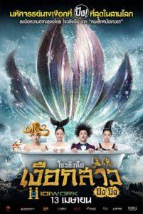 The Mermaid (2016) เงือกสาว ปัง ปัง ดูหนังออนไลน์