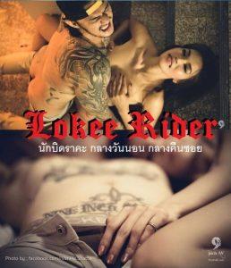 Lokee Rider (2015) นักบิดราคะ กลางวันนอน กลางคืนซอย