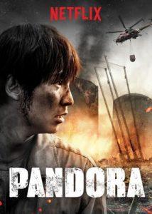 Pandora (2016) หายนะนิวเคลียร์