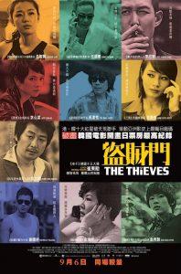 ดูหนังออนไลน์ The Thieves (2012) 10 ดาวโจร ปล้นโคตรเพชร HD พากย์ไทย เต็มเรื่อง ดูหนังฟรี หนังใหม่ชนโรง 2020 ดูหนังบนมือถือ ภาพชัด เว็บไซต์ดูหนังออนไลน์ฟรี