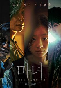 The Witch: Part 1 The Subversion แม่มด