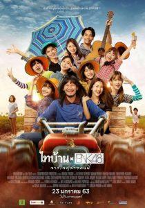 ดูหนังออนไลน์ ไทบ้าน X BNK48 (2020) จากใจผู้สาวคนนี้ เต็มเรื่อง พากย์ไทย มาสเตอร์ HD