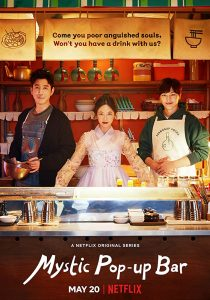 ซีรี่ย์เกาหลี Mystic Pop-up Bar (2020) มนตร์มายา ณ ร้านลับแล