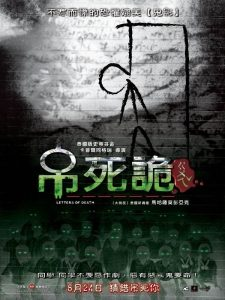 ดูหนังฟรีออนไลน์ The letters of death (2006) เดอะเลตเตอร์ เขียนเป็นส่งตาย HD เต็มเรื่องพากย์ไทย Master ดูหนังใหม่ชัด 4K หนังเก่าสยองขวัญ