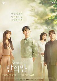 ซีรี่ย์เกาหลี A Piece of Your Mind (2020) ซับไทย ตอนที่ 1-12 [จบเรื่อง]