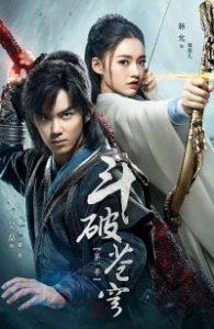 ซีรี่ย์จีน Fights Break Sphere (2018) สัประยุทธ์ทะลุฟ้า