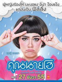 Crazy Crying Lady (2012) คุณนายโฮ NETFLIX เต็มเรื่องมาสเตอร์