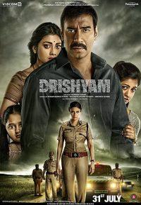 Drishyam (2015) ภาพลวง