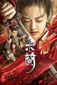 ดูหนังออนไลน์ Matchless Mulan (2020) มู่หลานสุดแกร่ง HD เต็มเรื่อง