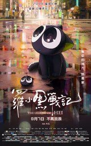 The Legend of Hei (2019) เฮย ภูตแมวมหัศจรรย์