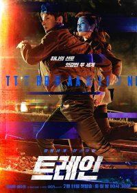 ซีรี่ย์เกาหลี Train (2020) ขบวนพิศวงล่าพลิกโลก