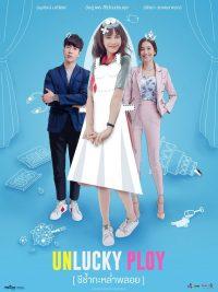 ชีช้ำกะหล่ำพลอย (2020) Unlucky Ploy ละครไทย ซีรี่ย์ไทย Full HD ดูซีรี่ย์ออนไลน์ใหม่ NETFLIX