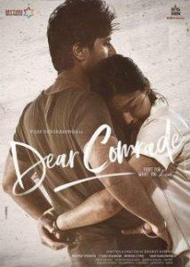 ดูหนังออนไลน์ Dear Comrade (2019) ถึงเพื่อน…เพื่อน HD เต็มเรื่อง