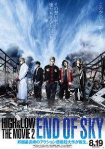 ดูหนังออนไลน์ High & Low The Movie 2 End of Sky (2017) เต็มเรื่องพากย์ไทย ซับไทย HD มาสเตอร์ บู๊แอคชั่นมันส์ๆ