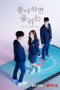 ซีรี่ย์เกาหลี Love Alarm   Netflix (2019) แอปเลิฟเตือนรัก ตอนที่ 1-8 พากย์ไทย [จบ]