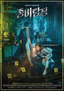 ดูซีรี่ย์เกาหลี Zombie Detective (Jombitamjeong) (2020) ซับไทย มาสเตอร์