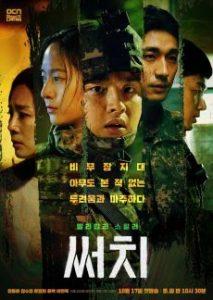 ดูหนังออนไลน์ ซีรี่ย์เกาหลี Search Season 1 (2020) ค้นล่าท้ามัจจุราช ซับไทย HD เต็มเรื่อง