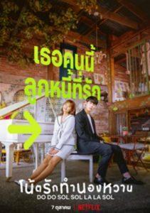ดูซีรี่ย์เกาหลี Do Do Sol Sol La La Sol (2020) โน้ตรักทำนองหวาน ซับไทย Netflix
