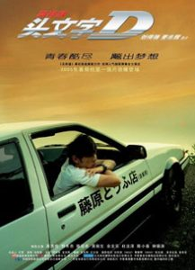 Initial D ดูหนังญี่ปุ่น
