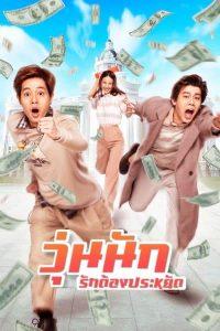ดูหนังออนไลน์ Make Money (2020) วุ่นนัก รักต้องประหยัด HD เต็มเรื่อง หนังใหม่ชนโรง