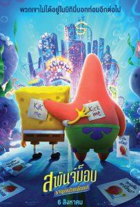 ดูหนังฟรีออนไลน์ The SpongeBob Movie: Sponge on the Run สพันจ์บ็อบ: ผจญภัยช่วยเพื่อนแท้ เต็มเรื่องพากย์ไทย