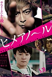 ดูหนังออนไลน์ Himeanole (2016) แอบรักแอบลับ HD เต็มเรื่อง