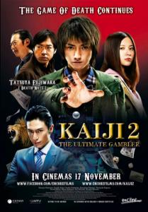 ไคจิ กลโกงเกมมรณะ (Kaiji) ภาค 2