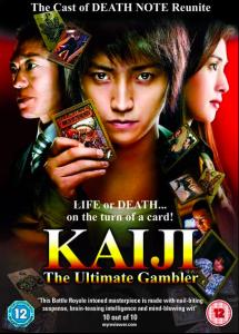 ไคจิ กลโกงเกมมรณะ (Kaiji) ภาค 1
