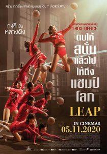 Leap (2020) ตบให้สนั่น แล้วไปให้ถึงแชมป์โลก
