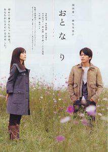 Romantic Prelude (Oto-na-ri) (2009) ลำนำรักข้างกำแพง