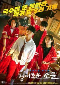 ดูซีรี่ย์ออนไลน์ The Uncanny Counter (2020) เคาน์เตอร์ คนล่าปีศาจ HD ดูซีรี่ย์เกาหลี ดูซีรี่ย์ฟรีออนไลน์ ดูซีรี่ย์ใหม่แนะนำ Netflix