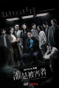 ดูซีรี่ย์จีน The Victims' Game (2020) เจาะจิต ปิดเกมล่าเหยื่อ ซับไทย   Netflix