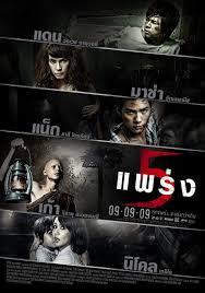 ห้าแพร่ง (2009) Phobia 2 Ha phraeng | Netflix