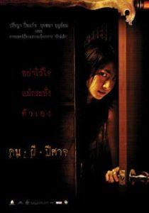 ดูหนังผี House of Ghosts (2004) คน ผี ปีศาจ มาสเตอร์ HD