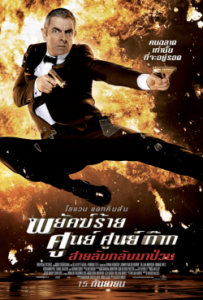 ดูหนังออนไลน์ฟรี Johnny English 1 (2003) พยัคฆ์ร้าย ศูนย์ ศูนย์ ก๊าก ภาค 1