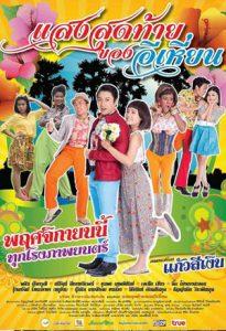 ดูหนังไทยตลก Last Night of Ehean (2015) แสงสุดท้ายของอีเหี่ยน เต็มเรื่อง