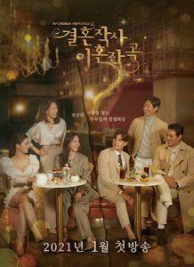 ดูซีรี่ย์เกาหลี Love (ft. Marriage & Divorce) Love: รัก แต่ง เลิก