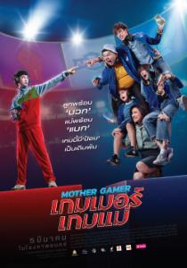 ดูหนังออนไลน์ Mother Gamer (2020) เกมเมอร์ เกมแม่ HD เต็มเรื่อง
