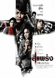 สี่แพร่ง (2008) 4bia (Phobia) | Netflix