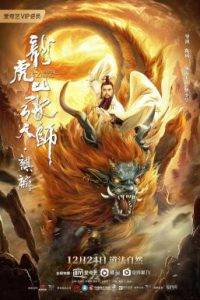 Taoist Master:Kylin (2020) ปรมาจารย์ลัทธิเต๋า: ฉีหลิน