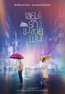 Voice in the rain (2020) เสียงรักในสายฝน