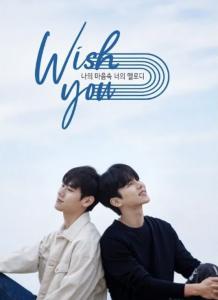 ดูหนัง Wish you (2021) ทำนอกรักในหัวใจ | Netflix ซับไทยมาสเตอร์