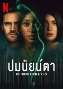 Behind Her Eyes (2021) ปมนัยน์ตา | Netflix
