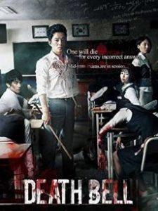 หนังเกาหลี Death Bell (2008) ปริศนาลับ โรงเรียนมรณะ หนังสยองขวัญ